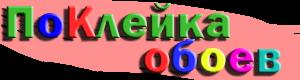 Поклейка обоев Минск